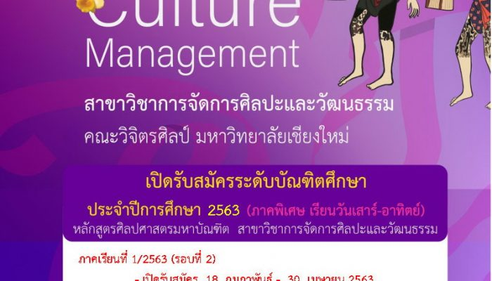 Art and Culture Management